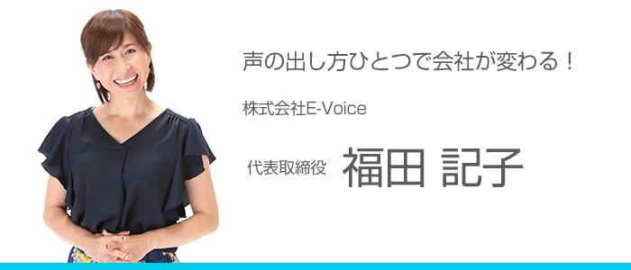 福田記子 【声の出し方ひとつで会社が変わる!】 株式会社E-Voice